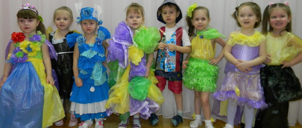 Детские костюмы из подручных материалов