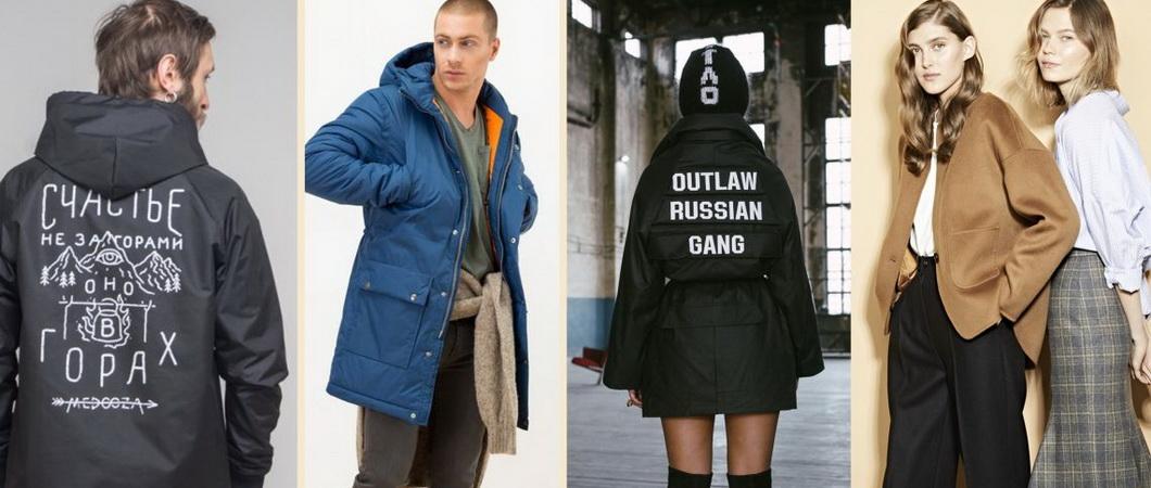 Лучшие российские бренды женской одежды